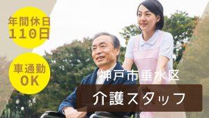 kobe364_kaigo_image