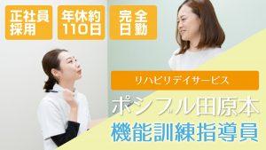 ポシブル田原本機能訓練指導員イメージ