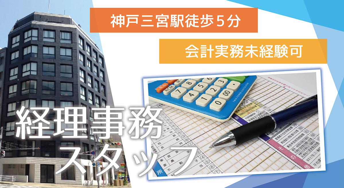濱田会計事務所(経理)