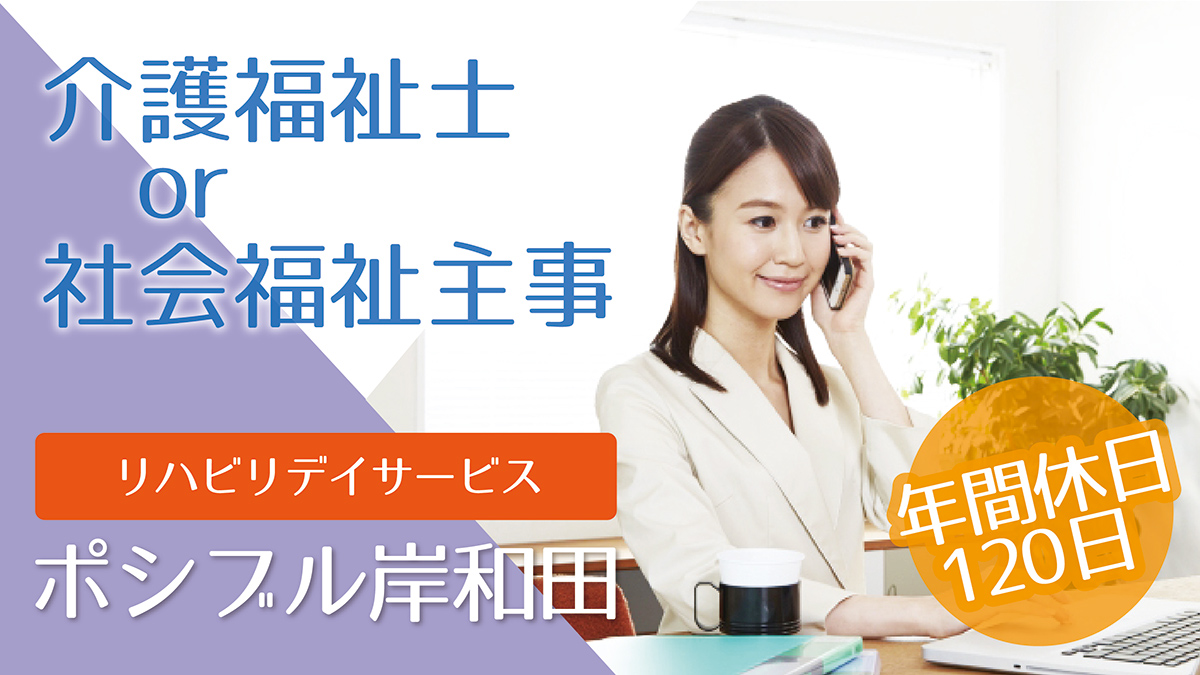 ポシブル岸和田_介護福祉士
