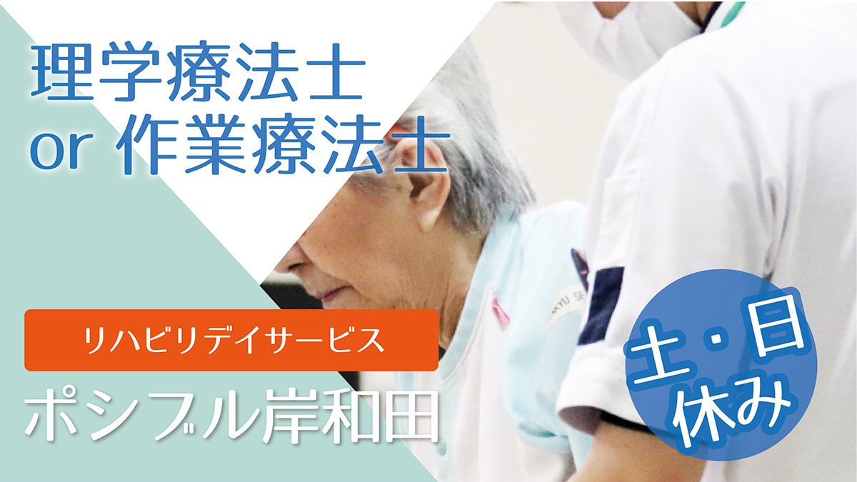 ポシブル岸和田_理学療法士