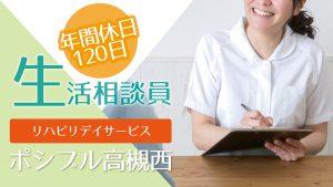 ポシブル高槻西・生活相談員