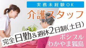ポシブルわかやま狐島(介護スタッフ)
