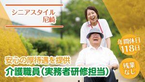 シニアスタイル尼崎(実務者研修)