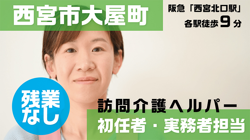シニアスタイル西宮北口(介護ヘルパー/初任者・実務者担当)