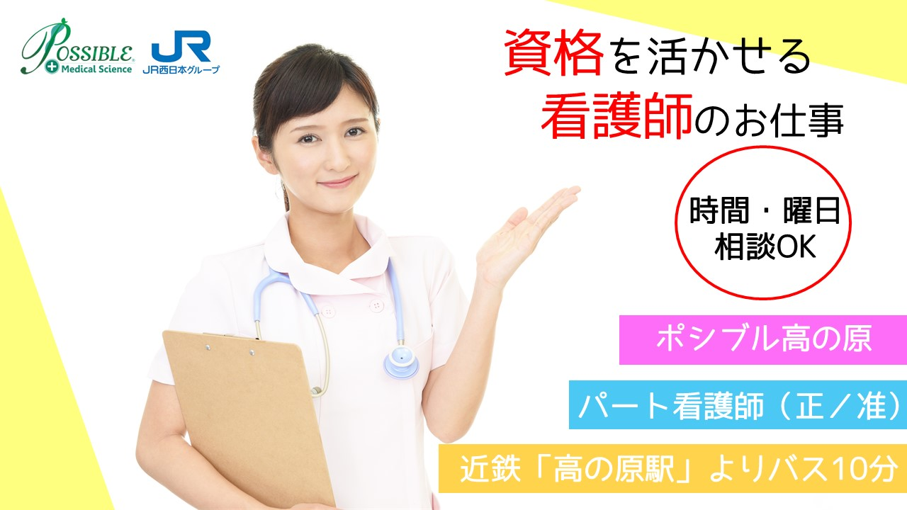 ポシブル高の原(パート看護師)