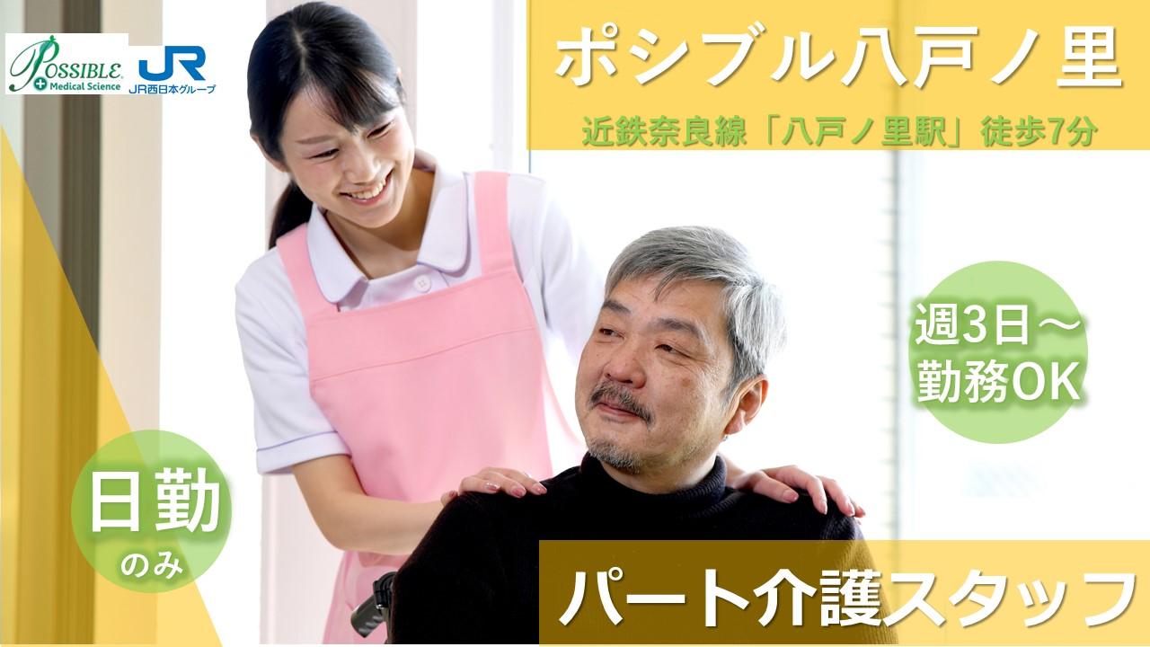 ポシブル八戸ノ里(パート介護)