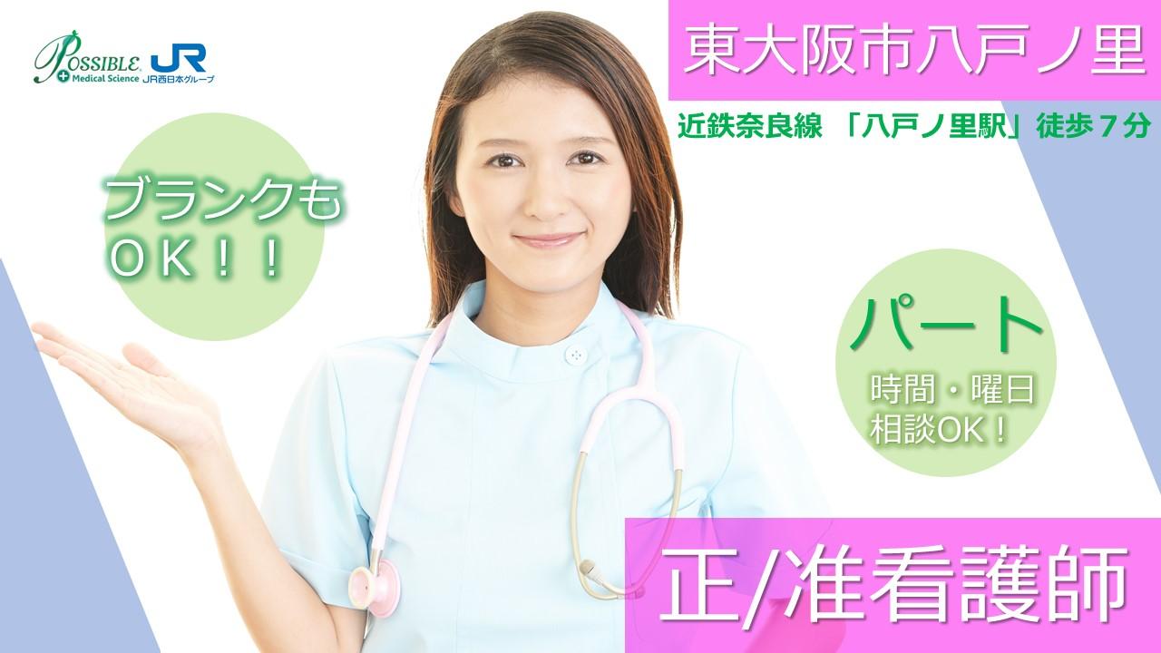 ポシブル八戸ノ里(看護師)