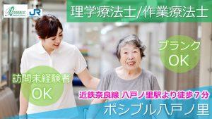 ポシブル八戸ノ里(理学療法士)