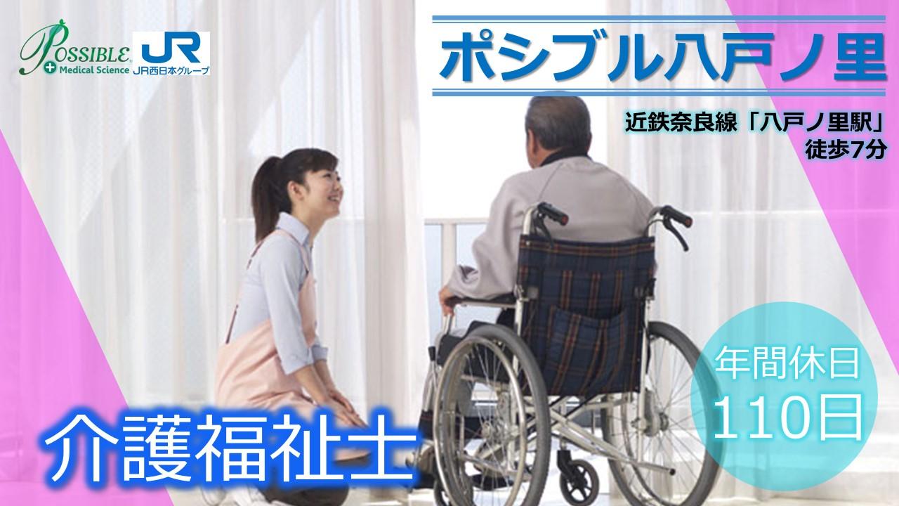 ポシブル八戸ノ里(介護福祉士)