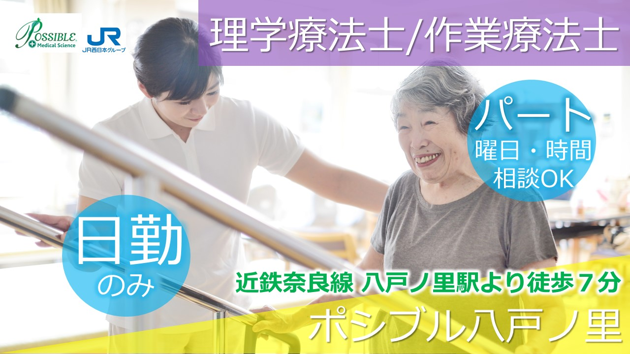 ポシブル八戸ノ里(パート理学療法士)