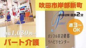 possiblekishibe_kaigo