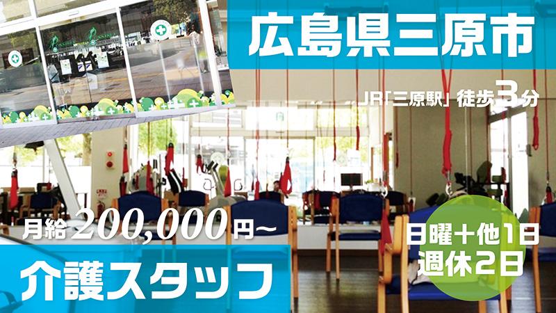 ポシブルJR三原駅前店