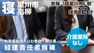 いわき会(経理責任者候補)