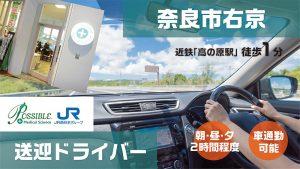 ポシブルイオン高の原(パートドライバー)