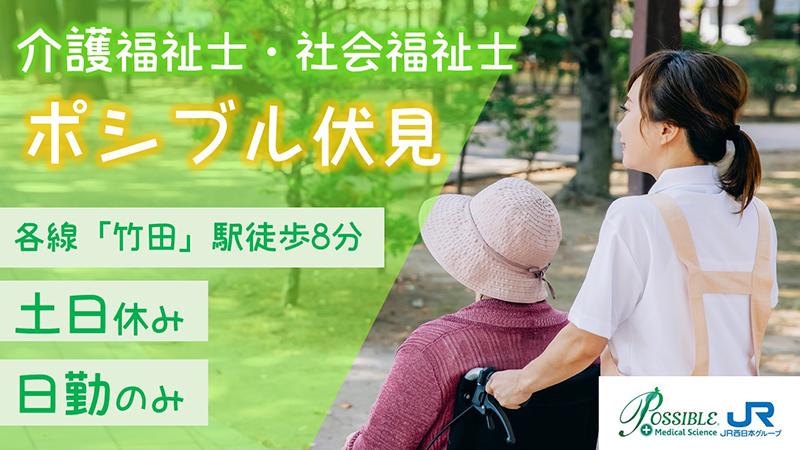 ポシブル伏見(パート介護福祉士)