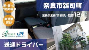 ポシブル春日野(パート送迎ドライバー)