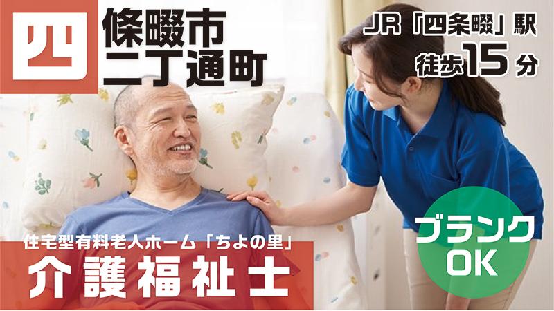 ちよの里(介護福祉士)
