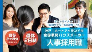 神戸市中央区(人事採用職)